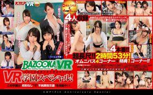 【3】VR 長篇 淫亂女教師&學生妹VR幹砲學園! 二階堂百合 樞木葵 玉木久留美 紗藤真由 第三集