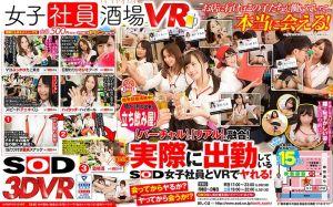 【7】VR 女職員酒吧 來跟SOD職女員幹一砲! 第七集